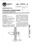 Патент 1140715 Измельчитель-пневмонагнетатель кормов