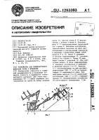 Патент 1283393 Устройство для температурного контроля торфа в штабелях