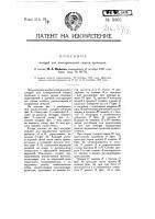 Патент 11865 Клещи для электрической сварки проводов