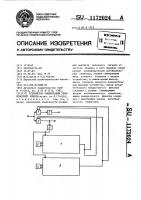 Патент 1172024 Устройство компенсации узкополосной помехи