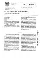 Патент 1762134 Стенд для испытания тормозного механизма