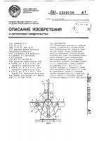 Патент 1310158 Кантователь