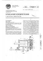 Патент 1742011 Устройство для получения порошкового присадочного материала