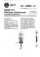Патент 1464064 Устройство для деформирования образцов при проведении микроанализа их структуры