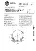 Патент 1318401 Устройство для групповой обработки древесины