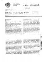 Патент 1838885 Устройство для подключения к телефонной розетке средств обработки и передачи информации