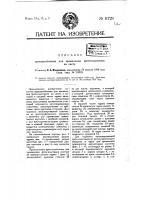 Патент 11729 Приспособление для проявления фотопластинок на свету