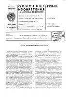 Патент 253268 Всесоюзная -- патеитно- »v техническая ибднотека
