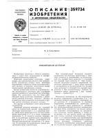 Патент 359734 Амплитудный детектор