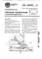 Патент 1094965 Устройство для уборки кускового торфа