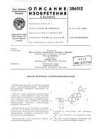 Патент ссср  386512