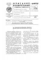 Патент 649737 Смазочно-охлаждающая жидкость для механической обработки металлов