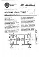 Патент 1110586 Устройство для сборки изделий