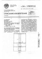 Патент 1755707 Комбинированный реактивно-винтокрылый носитель многоразового использования