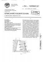 Патент 1630662 Устройство для прессования волокнистых материалов