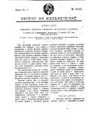 Патент 10565 Подвесное сводчатое перекрытие для топочных устройств