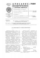 Патент 751819 Композиция на основе полиэтилена