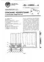 Патент 1186922 Устройство для загрузки и выгрузки