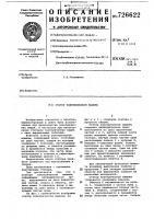 Патент 726622 Статор электрической машины