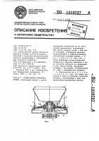Патент 1210727 Измельчитель-смеситель кормов