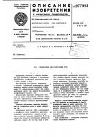 Патент 977043 Собиратель для флотации руд