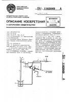 Патент 1163049 Эрлифтная установка