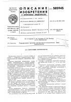 Патент 585945 Сварочный манипулятор