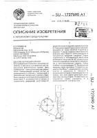 Патент 1727690 Измельчающий аппарат