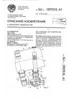 Патент 1597515 Устройство для разметки соединения труб