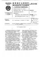 Патент 912106 Подборщик хлопка