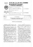 Патент 353854 Прибор для штрихования