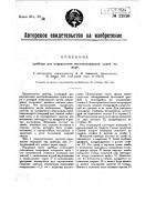 Патент 22926 Прибор для определения местонахождения судна на море