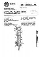 Патент 1533954 Устройство для накопления цилиндрических изделий и передачи их с одного уровня на другой