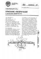 Патент 1323312 Кантователь