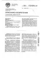 Патент 1721570 Трехслойное ахроматическое просветляющее покрытие