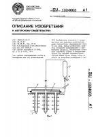 Патент 1334003 Способ замораживания грунта и устройство для его осуществления