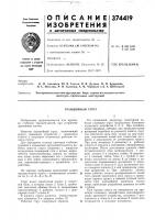 Патент 374419 Траншейный струг