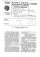Патент 850469 Устройство для считывания информа-ции c подвижных об'ектов