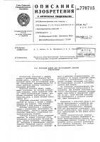 Патент 770715 Поточная линия для изготовления сварных конструкций