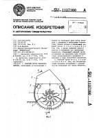 Патент 1137160 Рабочий орган каналокопателя