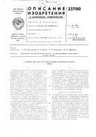 Патент 237180 Устройство для разборки однослойкого пакетатруб