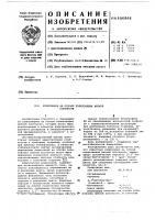 Патент 606866 Композиция на основе полиэтилена низкой плотности