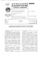 Патент 365551 ^сьооюэнай