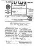 Патент 960191 Сополимеры @ -олефинов с моноэфирами и моно-/3- диметиламинопропил/-амидом малеиновой кислоты в качестве антизадирных присадок к смазочно-охлаждающим жидкостям на водной основе