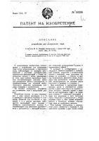 Патент 16208 Устройство для увлажнения пара