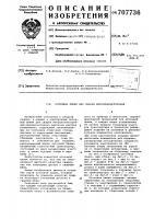 Патент 707736 Поточная линия сварки металлоконструкций