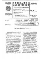 Патент 821412 Способ обезвреживания активного ила