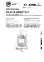 Патент 1288348 Скважинная штанговая насосная установка