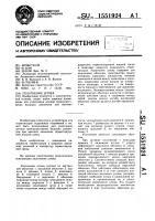 Патент 1551924 Уплотнение штока