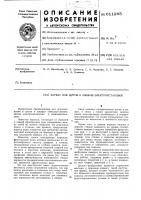Патент 611265 Каркас для щитов и шкафов электроустановок